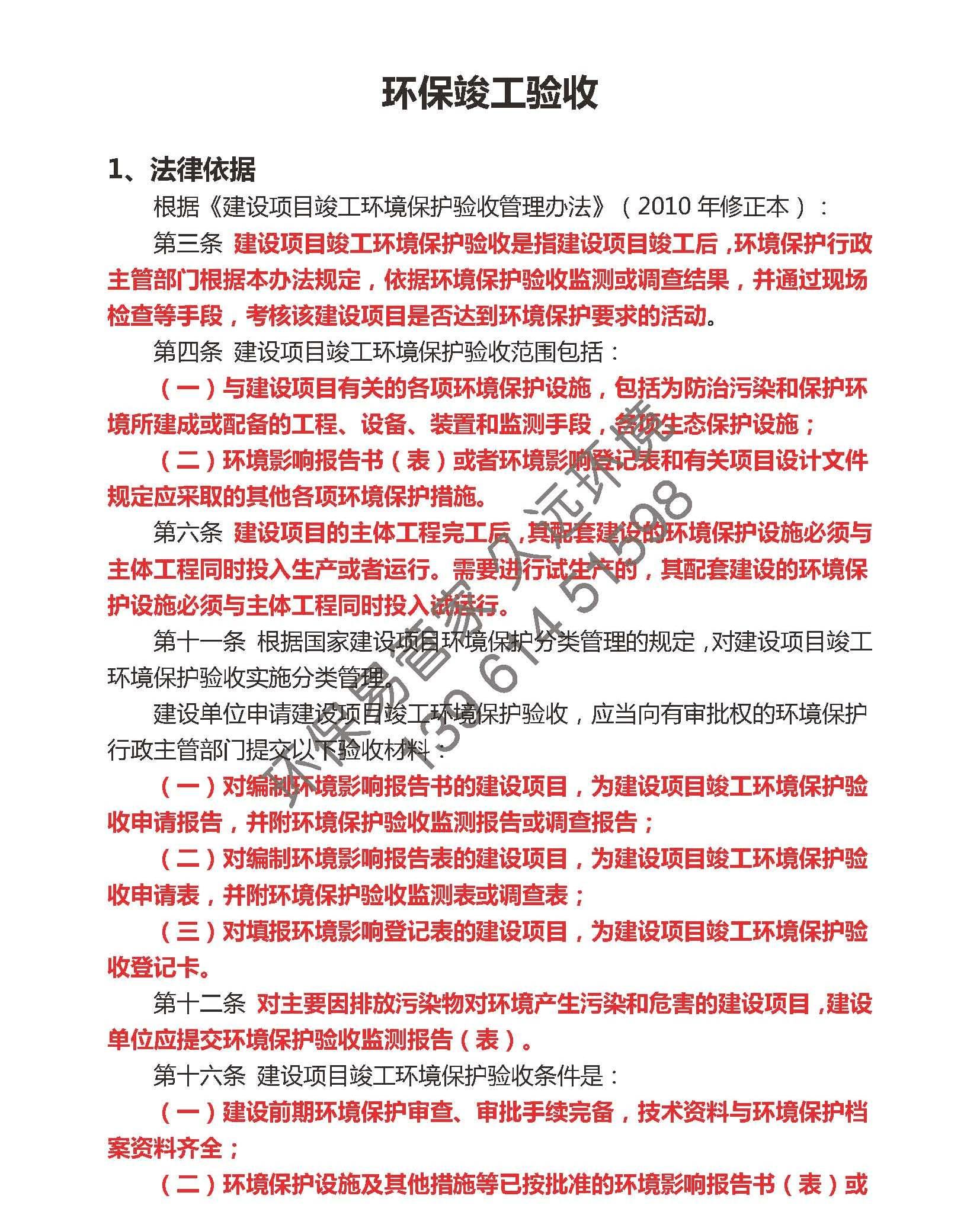 lovebet爱博下载竣工验收 文字材料_页面_1