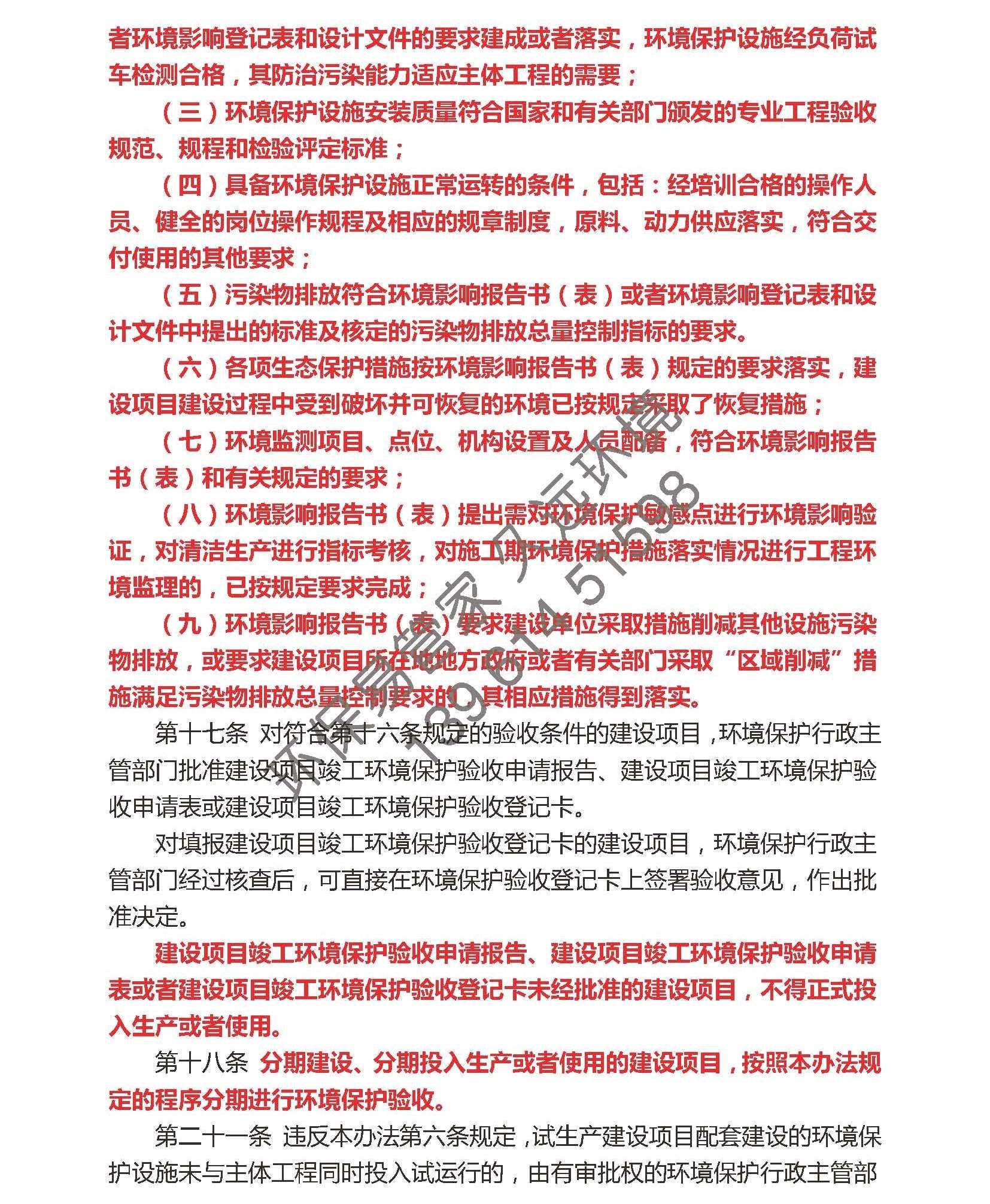 lovebet爱博下载竣工验收 文字材料_页面_2