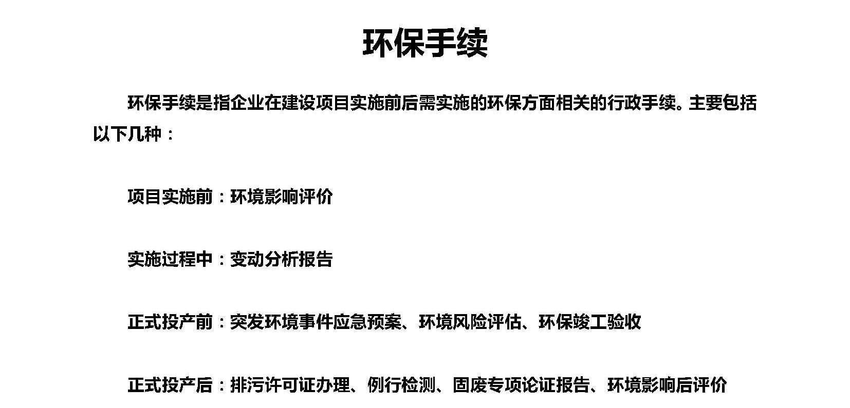lovebet爱博下载手续 文字材料_页面_2