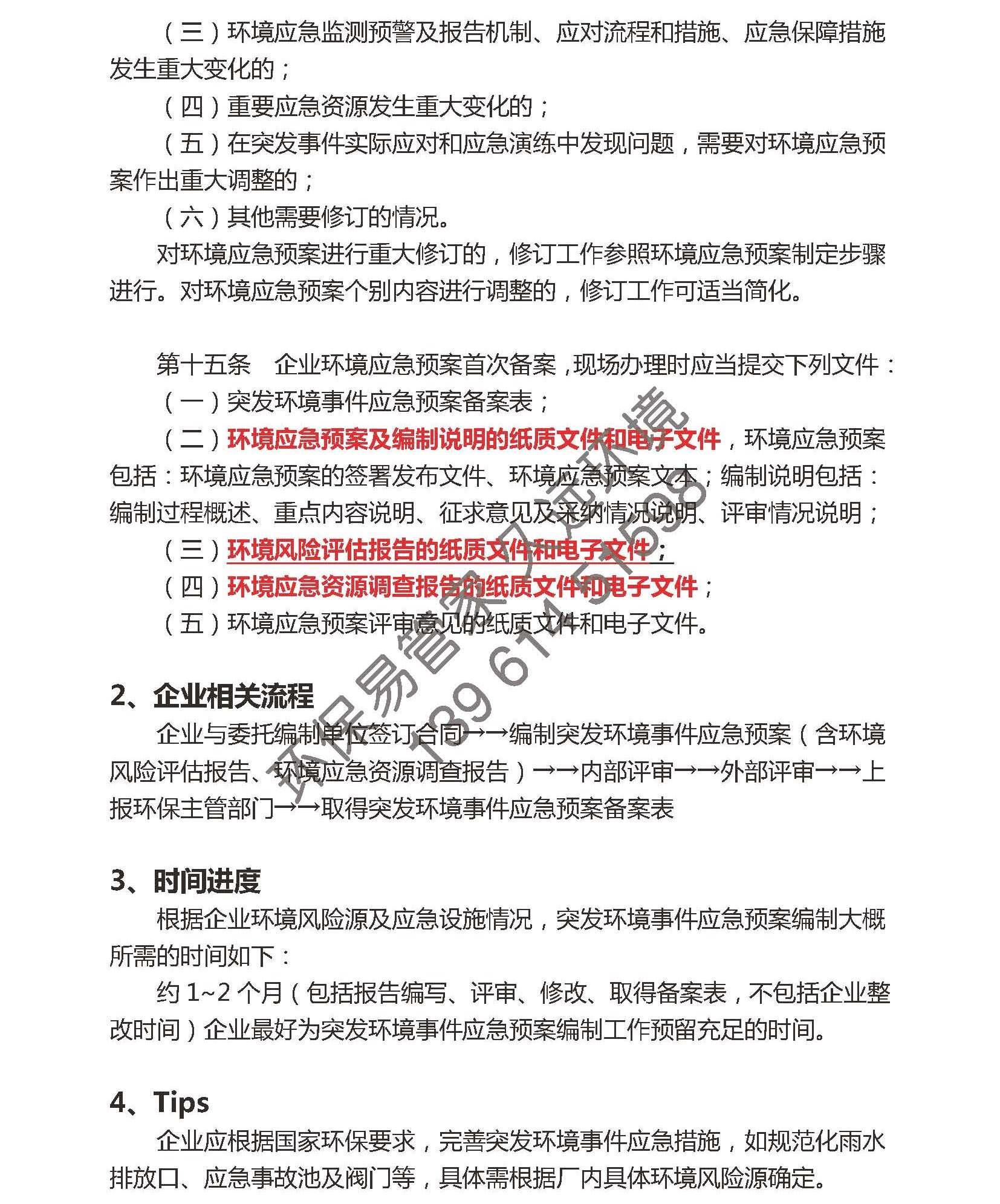 环境风险评价 文字材料_页面_2