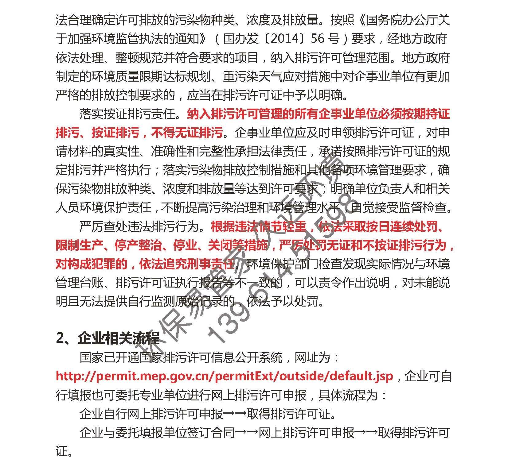 排污许可 文字材料_页面_2