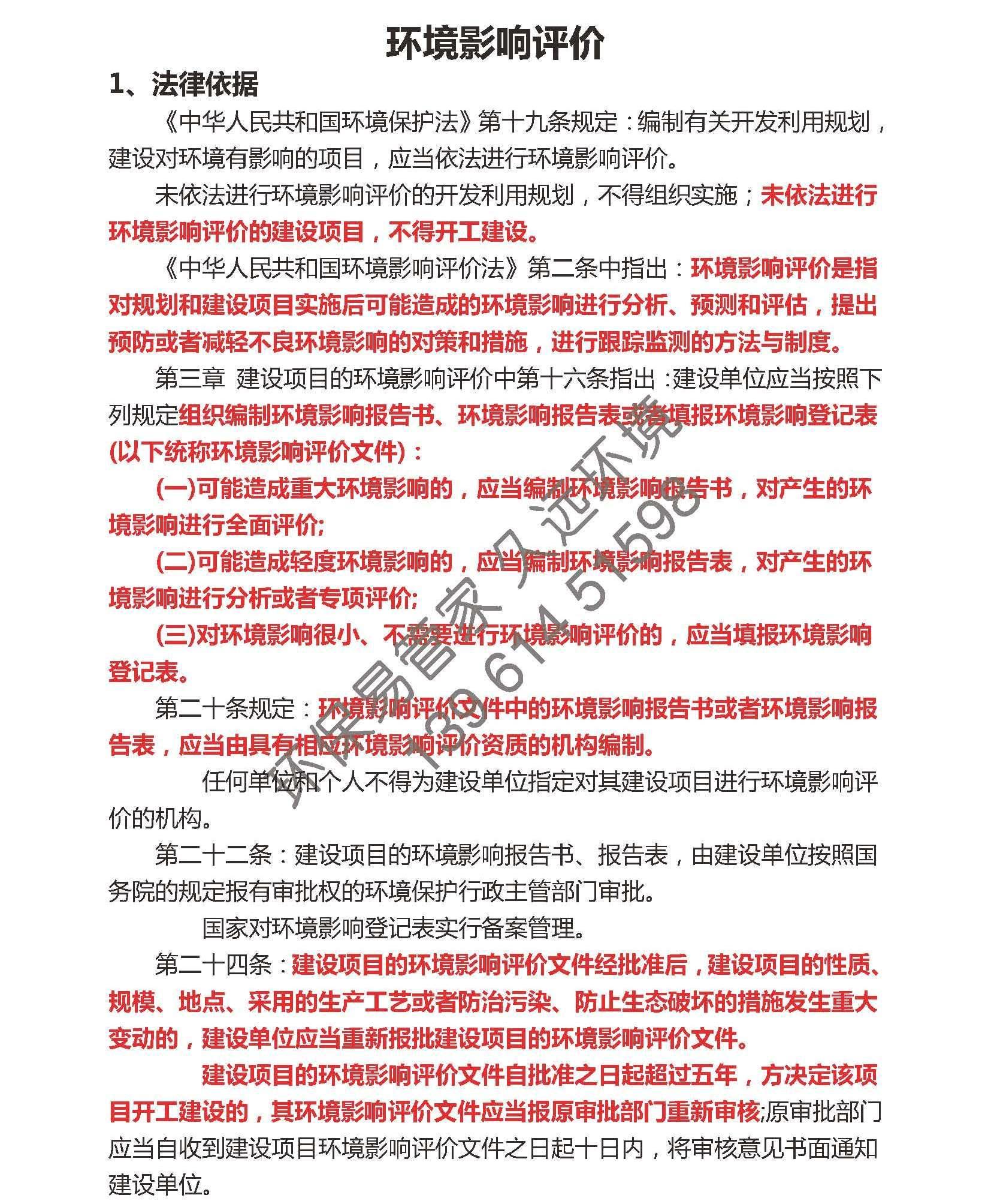 文字材料_页面_1
